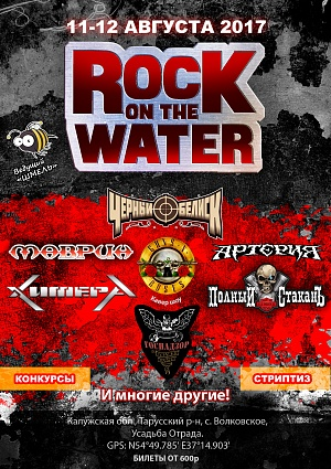 Фестиваль Rock on the water 2017